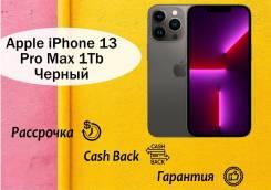 Apple iPhone 13 Pro Max. Новый, 256 Гб и больше, Черный, 3G, 4G LTE, 5G, NFC. Под заказ