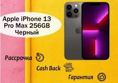 Apple iPhone 13 Pro Max. Новый, 256 Гб и больше, Черный, 3G, 4G LTE, 5G, NFC