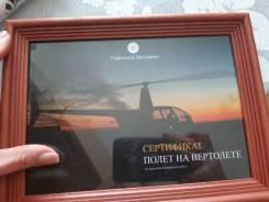 Продам сертификат на полет на вертолёте за 13000 рублей