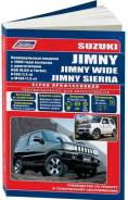 Литература (книга) Suzuki Jimny [3796] JB23W [5931]