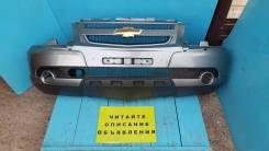 Оригинальный передний бампер Chevrolet Niva 2010 г, рестайлинг
