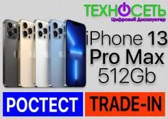 Apple iPhone 13 Pro Max. Новый, 256 Гб и больше, Золотой, Серебристый, Серый, Синий, 3G, 4G LTE, 5G, Защищенный, NFC