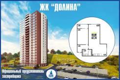 2-комнатная, улица Сабанеева 22а. Баляева, проверенное агентство, 63,4кв.м.