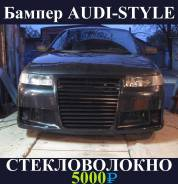 """Бампер ВАЗ-2110-12 """"AUDI Style"""""""