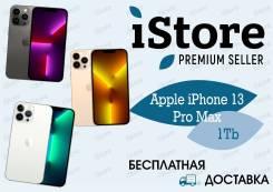 Apple iPhone 13 Pro Max. Новый, 256 Гб и больше, 3G, 4G LTE, 5G, NFC. Под заказ