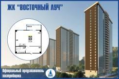 1-комнатная, улица Адмирала Горшкова 79. Снеговая падь, проверенное агентство, 38,5кв.м.