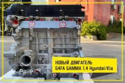 Новый Двигатель G4FA gamma 1.4 Hyundai Kia
