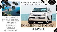 Lexus GX460. С водителем