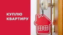 Купим квартиру в любом районе г. Владивостока!. От агентства недвижимости или посредника